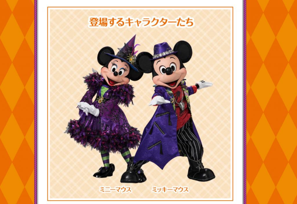 東京ディズニーランド「ハロウィーン・ポップンライブ」のフロートは6台!パレードの主催者、グーフィーが先頭で盛り上げます!人気キャラもたくさん登場!