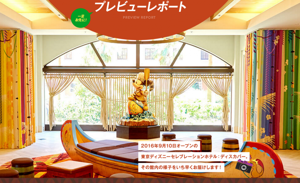 リーズナブルな新ディズニーホテル第2弾「東京ディズニーセレブレーションホテル:ディスカバー」9月10日オープン!館内の様子をご紹介!