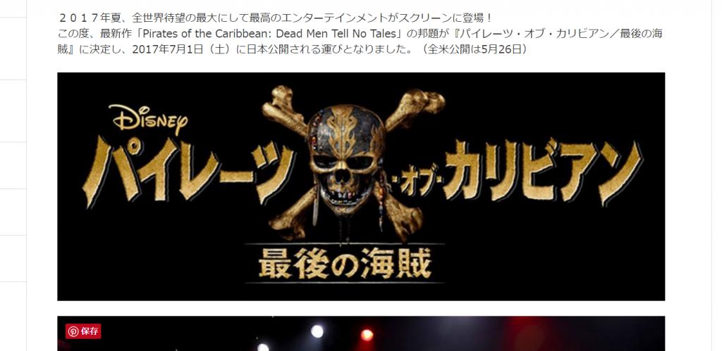 「パイレーツ・オブ・カリビアン/最後の海賊」邦題決定&2017年7月1日(土)日本公開決定!来年はパイレーツ・オブ・カリビアンイヤーになりそうです♪
