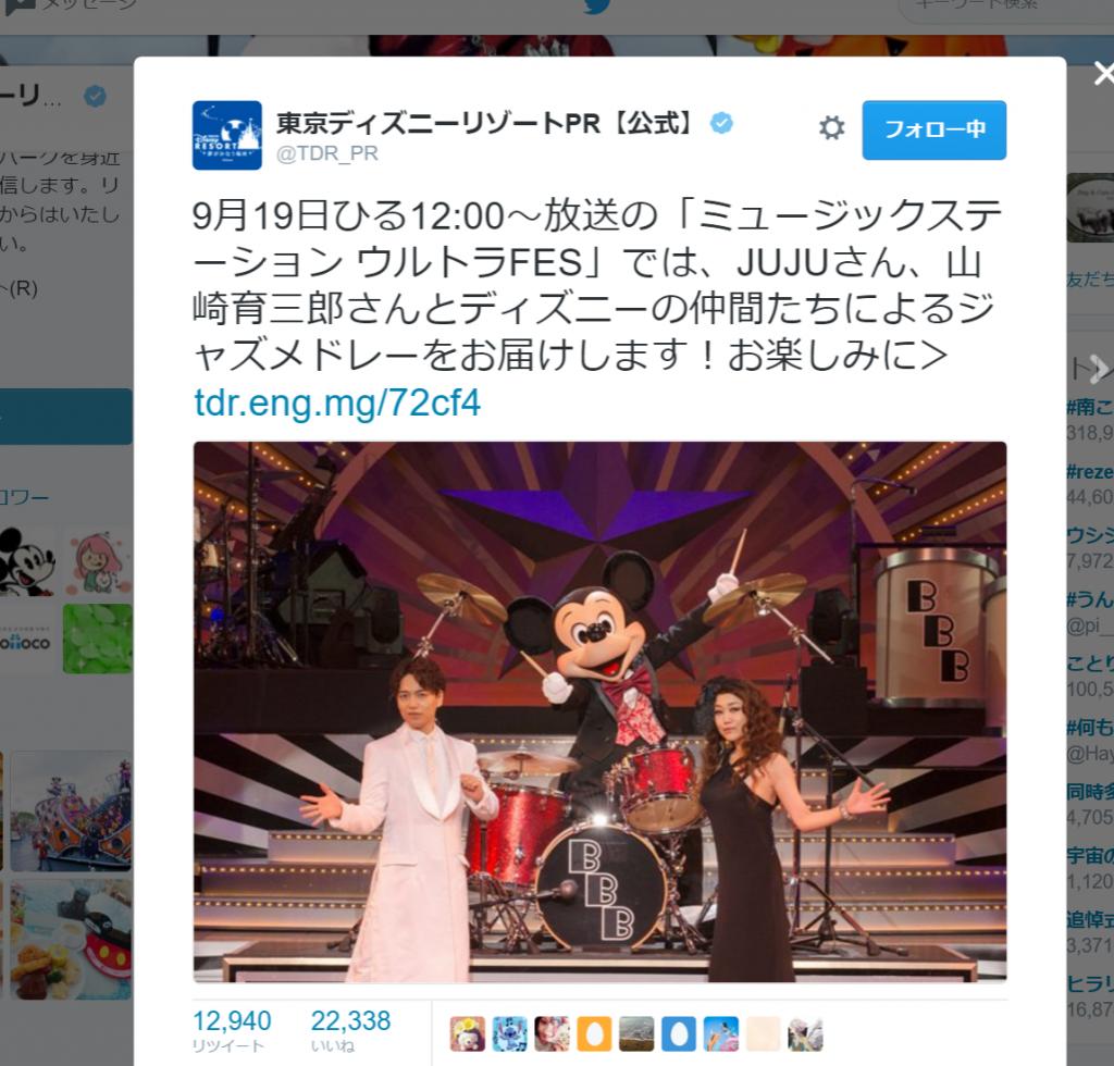 人気音楽番組「MUSIC STATION」とTDRが初のコラボ!9月19日放送の「MUSIC STATION ウルトラFES2016」にJUJUさん、山崎育三郎さんとディズニーの仲間たちが出演します♪