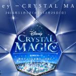 今年のクリスマスは、東急グループがディズニー一色に!「TOKYU CHRISTMAS WONDERLAND 2016 Disney – CRYSTAL MAGIC -」11月より開催!
