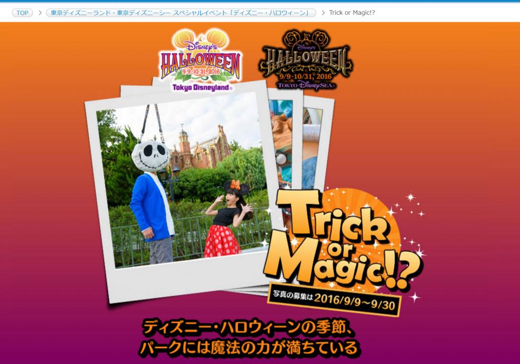 """パークで不思議なトリック写真が楽しめる「Trick or Magic!?」の写真募集がスタート!あなたが撮った""""魔法の写真""""がスペシャルムービーに使われるかも!?"""