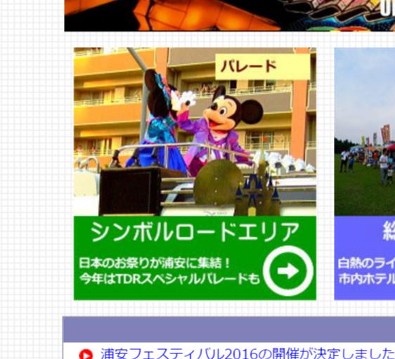 """9月18日・19日開催の「市制施行35周年記念浦安フェスティバル2016」に、東京ディズニーリゾートスペシャルパレードが登場!グルメや踊りなど、""""祭り""""が浦安に集結です!"""
