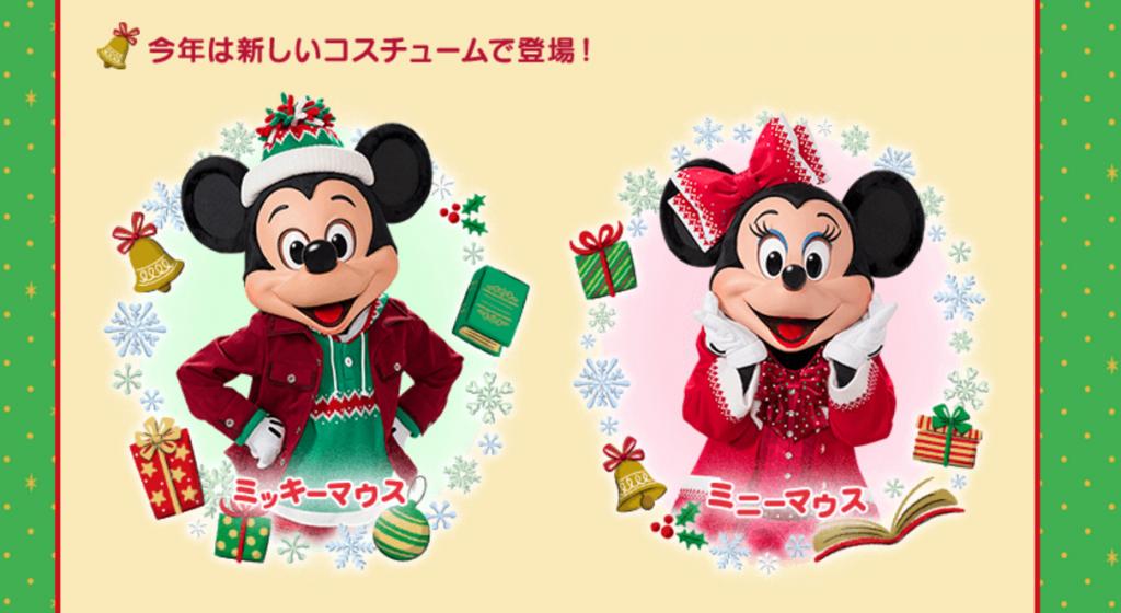 今年はメインパレードのミッキー&ミニーの衣装がリニューアル!TDLのクリスマス限定パレード&ショー&アトモスフィアをご紹介!