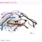 "Zoffの新作ディズニーメガネ「Zoff SMART""SPACE""シリーズ」が9月16日発売!今回はシンプル可愛い全12種類のラインナップ!"