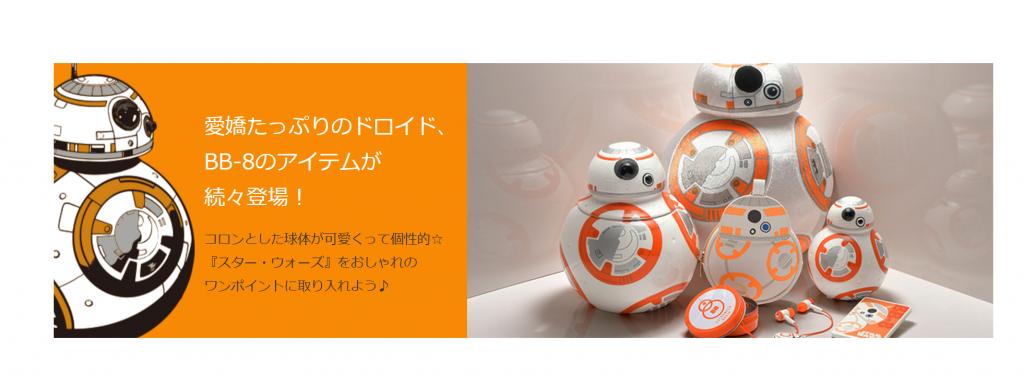 ディズニーストアに愛嬌たっぷりのドロイド「BB-8」のグッズが続々登場!さらにオンライン店ではハロウィーンアイテムが早くも30%オフです♪