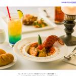 TDL「ブルーバイユー・レストラン」11月16日販売開始の新グランドメニューをご紹介!お得なランチコースが登場、お子様セットもリニューアルしました♪