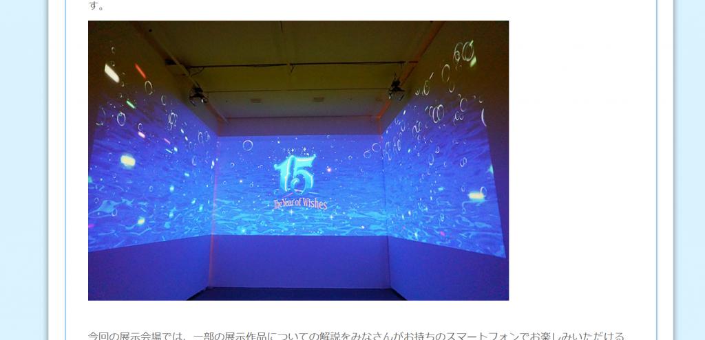 金沢21世紀美術館で東京ディズニーシーの記念展示が10月20日(木)から10月29日(土)まで開催中♪巨大ダッフィーや歴代のポスター、衣装など盛りだくさんの展示内容です!