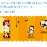 ディズニーストアでお得な「HAPPY HALLOWEENキャンペーン」と「Mickey Mouse バースデーキャンペーン」を開催!お買い物が10%オフ&バースデーカードがもらえます♪10月27日/11月18日から開催!