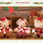 「ダッフィーのクリスマス」公式サイトがいよいよ公開!前回ご紹介できなかったスペシャルグッズをご紹介します♪アーント・ペグズ・ヴィレッジストアなどで11月2日発売!