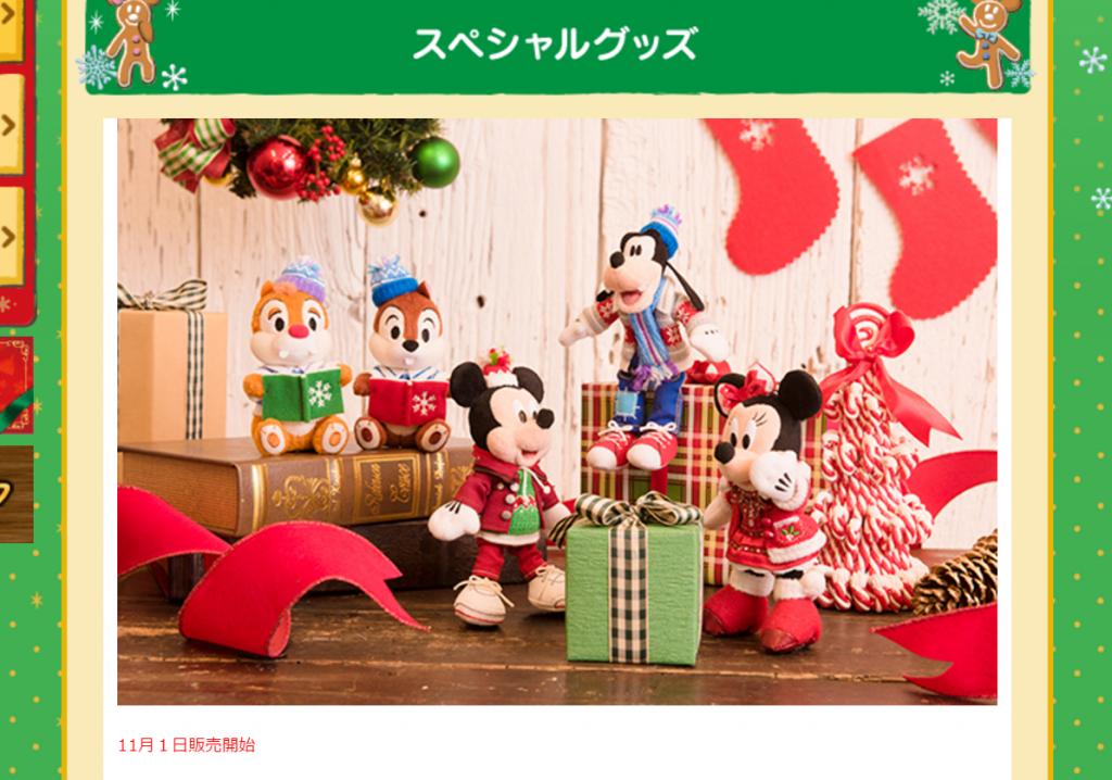 前回ご紹介できなかったTDL「クリスマス・ファンタジー」&TDS「クリスマス・ウィッシュ」限定スペシャルグッズをご紹介!可愛いグッズが盛りだくさんです♪11月1日発売!