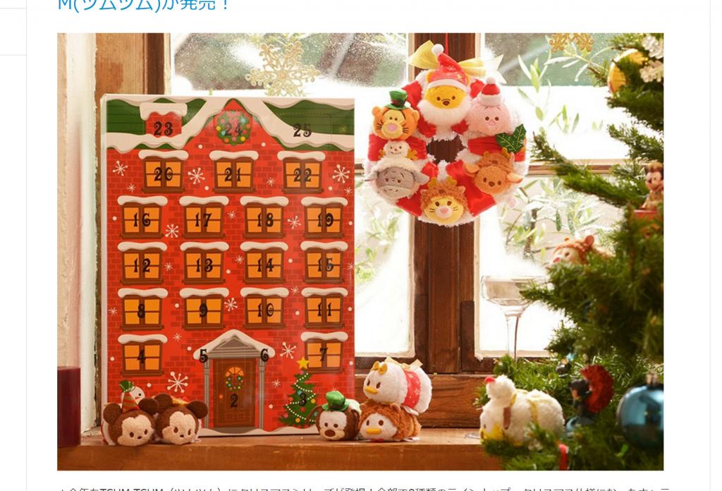 ディズニーストアのオーナメントコレクションが10月21日ついに全店舗で販売開始!11月1日にはクリスマスのツムツムも発売します♪25個のツム入りのアドベントカレンダーも♪