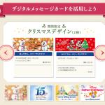 ディズニー・オンラインギフトの「デジタルメッセージカード」にクリスマスデザインが登場!大切な人へのクリスマスギフトにおすすめです♪