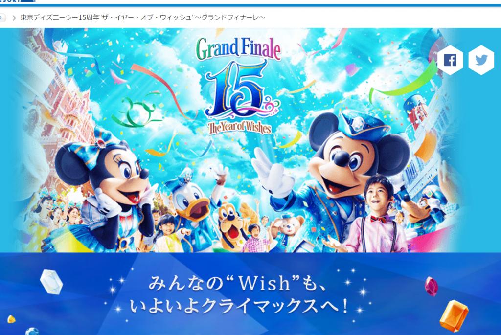 """「東京ディズニーシー15周年""""ザ・イヤー・オブ・ウィッシュ""""~グランドフィナーレ~」スペシャルサイトがいよいよ公開!TDSの15周年もいよいよクライマックスです♪2017年1月13日より開催!"""