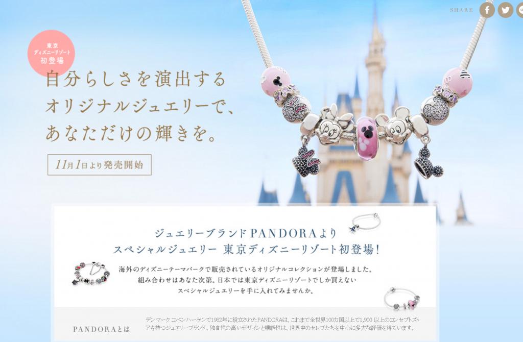 東京ディズニーリゾートに、自分好みにカスタマイズできるPANDORAのオリジナルジュエリーがついに上陸!インパの記念や大切な人へのプレゼントにもおすすめ♪11月1日販売開始です!