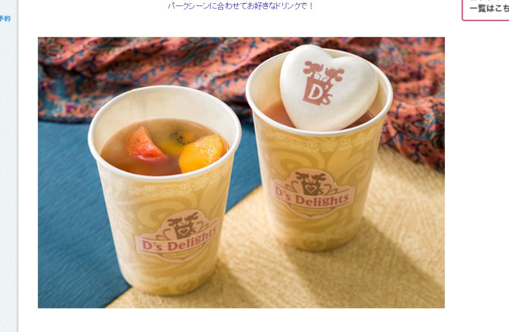 食べ歩きにぴったりな東京ディズニーシーの新メニューをご紹介!あったかドリンクやフライドピザ、おしゃれなビアカクテルなど!11月1日発売です♪
