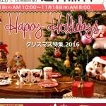 ディズニーストアのクリスマスグッズをご紹介!ツムツムやスティッチ、ベイマックスなど幅広いキャラクターの可愛いグッズがいっぱいです♪11月1日発売!