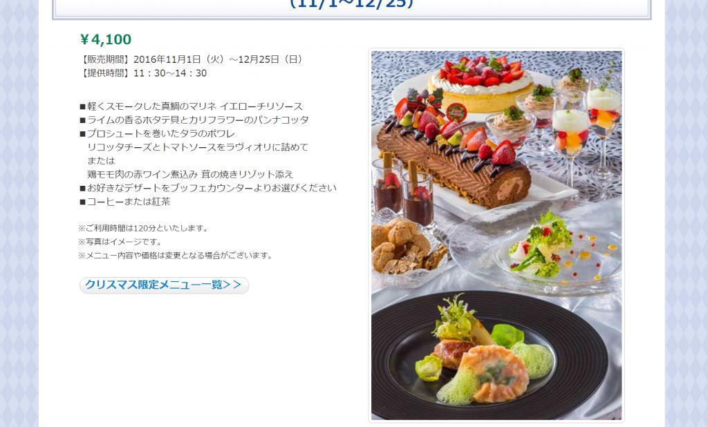 12月2日放送のヒルナンデス!で「夜の東京ディズニーシー満喫ツアー」が放送されました!入園前から始まっている「アフター6パスポート」を200%楽しむ裏技が盛りだくさんです!