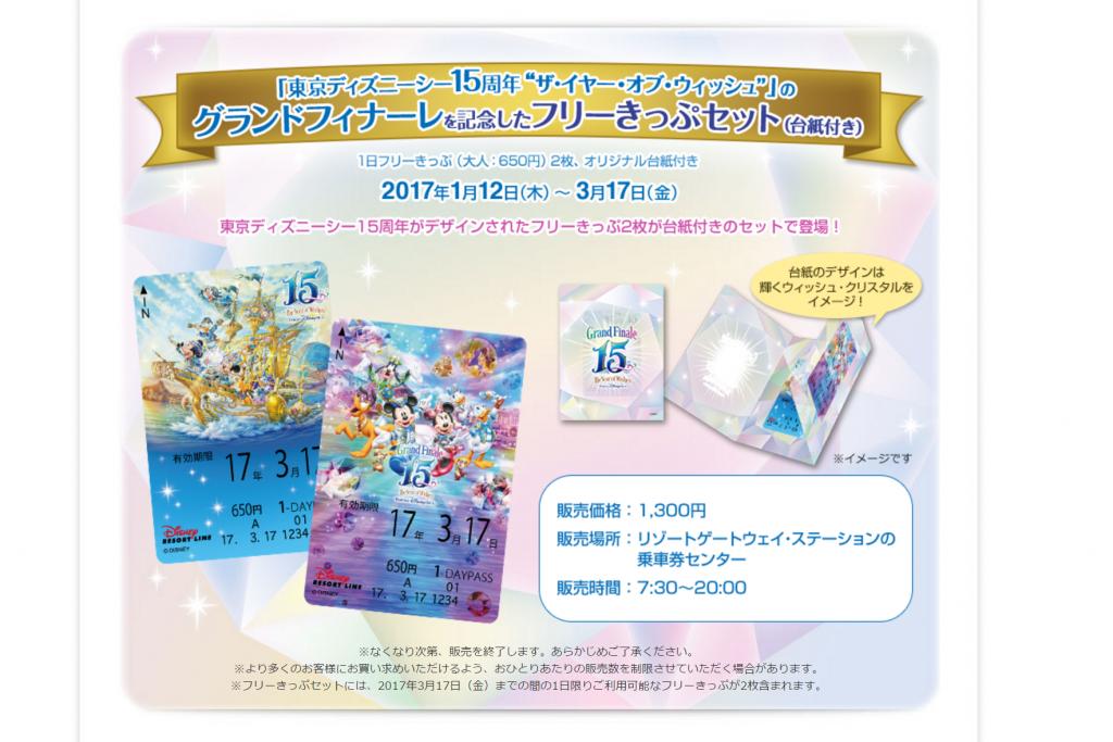 「東京ディズニーシー15周年ザ・イヤー・オブ・ウィッシュ グランドフィナーレ」のフリーきっぷセット&ダッフィーたちのぬいぐるみバッジをご紹介します!15周年の記念におすすめです♪1月12日/1月6日発売!