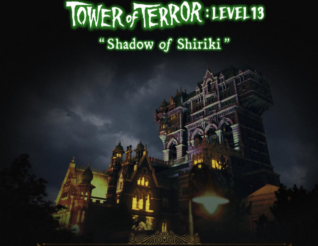 怖い タワー オブ テラー