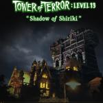 怖さ倍増の「タワー・オブ・テラー:level13」が2017年も開催決定!スマートフォンからは恐怖のホテルツアーも体験できます!2017年1月6日から開催!