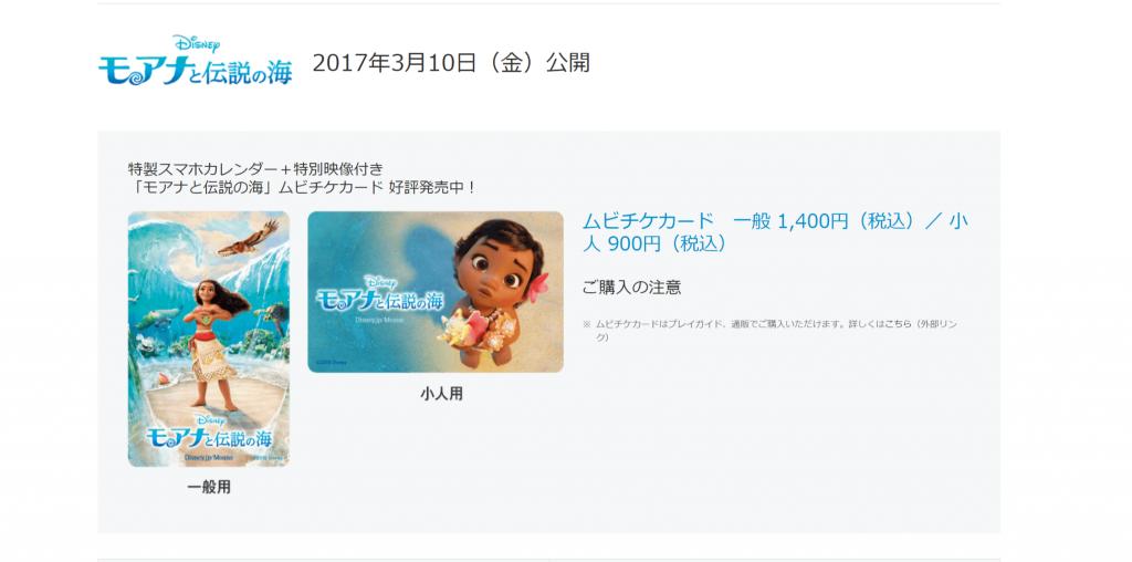 特製スマホカレンダー&特別映像付きの「モアナと伝説の海」ムビチケカード好評発売中!「モアナと伝説の海」は2017年3月10日(金)公開です!