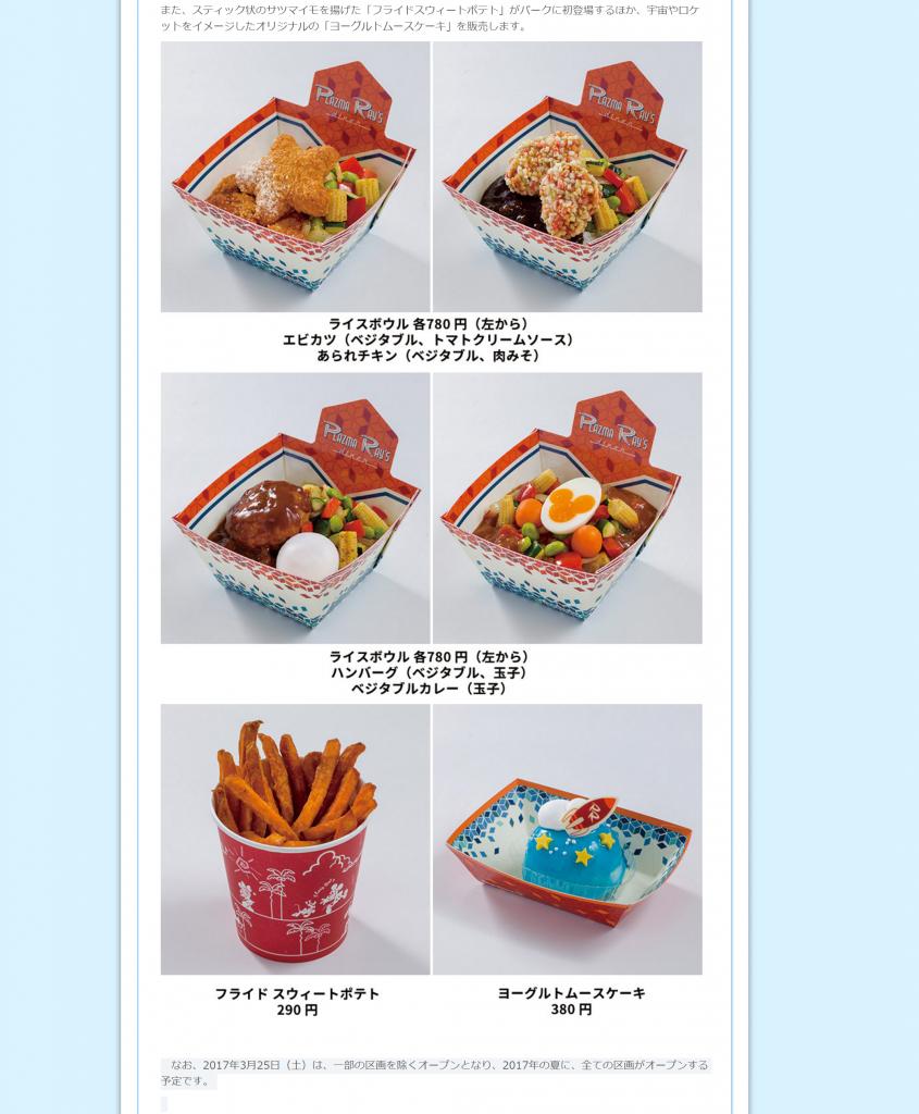 東京ディズニーランドの新レストラン「プラズマ・レイズ・ダイナー」が3月25日(土)オープン!カラフルユニークなライスボウルやデザートが提供されます♪