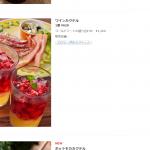 冬の東京ディズニーシーで楽しめる、おしゃれなアルコールドリンクをご紹介!寒い時期に嬉しいホットワインや、果肉入りの見た目も楽しいカクテルなど♪