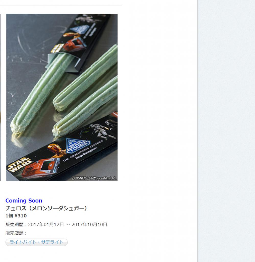 東京ディズニーランドに、C-3POのスーベニア付きデザートなどのスターウォーズメニューが登場!現在発売中のメニューも併せてご紹介します!1月12日発売!