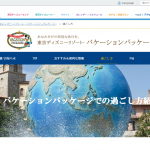 「東京ディズニーリゾート・バケーションパッケージでの過ごし方」のページが公開!バケパをもっとお得に楽しめるプランが3つ紹介されています♪