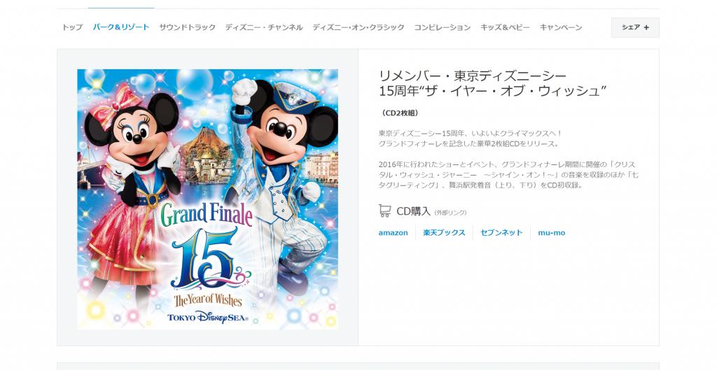 "TDS15周年""ザ・イヤー・オブ・ウィッシュ""グランドフィナーレを記念した豪華2枚組CD「リメンバー・東京ディズニーシー 15周年""ザ・イヤー・オブ・ウィッシュ""」がパーク先行発売!"