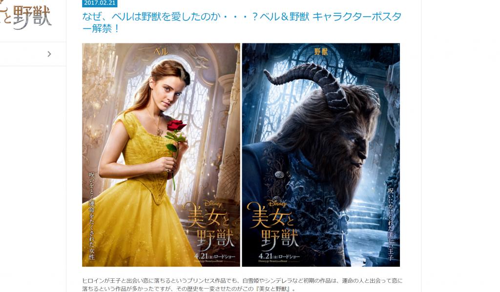 「美女と野獣」ベル&野獣のキャラクターポスターが公開!メッセージカード付きのムビチケカードも好評発売中です♪映画は4月21日公開!