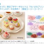 銀座コージーコーナーにディズニーガールズたちのプチケーキセットとソフィアのケーキが登場!ひな祭りのお祝いにぴったりです♪2月15日/2月20日発売!