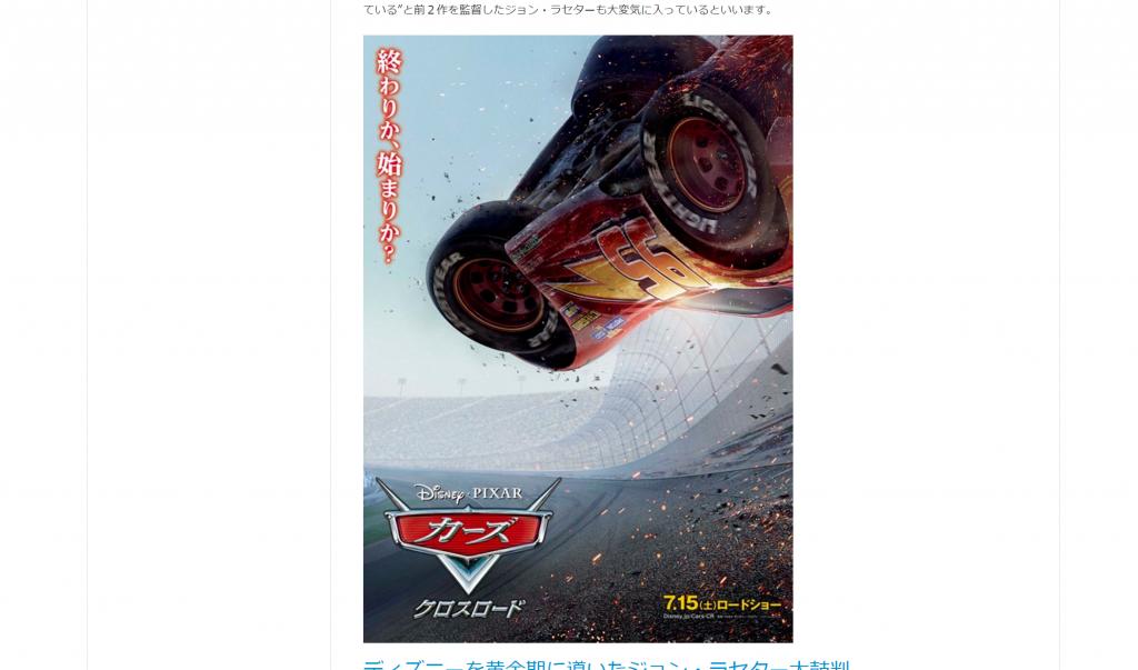 「カーズ」シリーズ最新作「カーズ/クロスロード」の日本公開日が7月15日(土)に決定!ベテランレーサーとなったマックィーンの人生の岐路(クロスロード)を描きます!