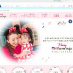 小さいお子さまを持つママのためのTDRお役立ちサイト「Disney Mama Style」がリニューアル!より見やすく、便利になりました!お子さま連れでのインパに役立つ情報が盛りだくさんです♪