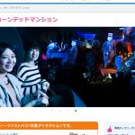 2月18日放送の「真夜中のプリンス」は『Jr.&東京ディズニーランド夢のコラボスペシャル(前編)』!ディズニーデートで役立つ情報が盛りだくさんでした!内容まとめ♪