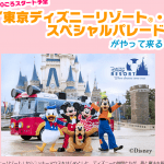 100か所以上の温泉が無料開放される「別府八湯温泉まつり」に、東京ディズニーリゾート・スペシャルパレードが登場!他にも楽しいイベントが盛りだくさんです!