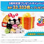 「LINE:ディズニー ツムツム」3周年記念2大プレゼントキャンペーン開催!豪華ゲーム内アイテムや、Sサイズぬいぐるみが貰えます♪2月24日まで!