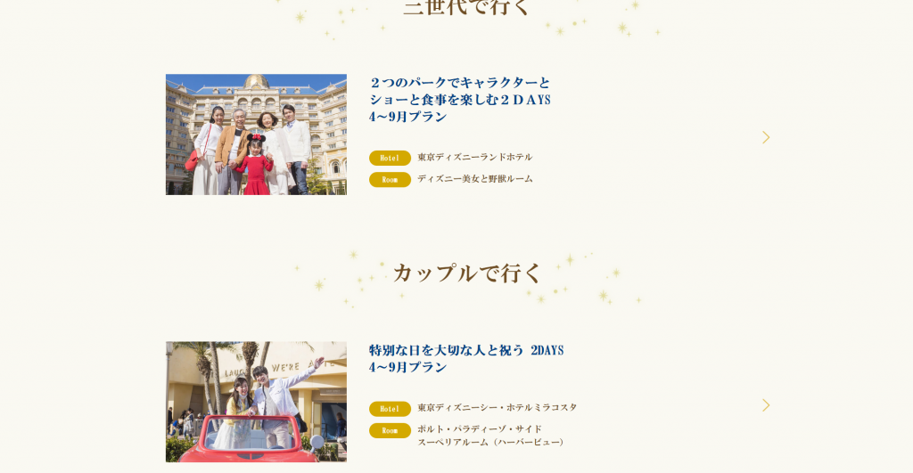 TDR公式「東京ディズニーリゾート・バケーションパッケージ 過ごし方」のページが更新!三世代・カップル向けの過ごし方が公開されました!インパ時の参考にぜひ♪