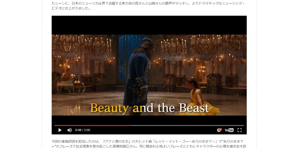 名曲「美女と野獣」を新たな歌詞にアレンジした日本版デュエットソングのPVが公開!曲はもちろん、映画の見どころをぎゅっと凝縮したPVにも注目です!