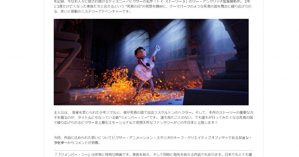 ディズニー/ピクサー最新作「リメンバー・ミー」が2017年12月23日に日本公開決定!トイ・ストーリー3の監督が贈る笑いと感動の物語です♪