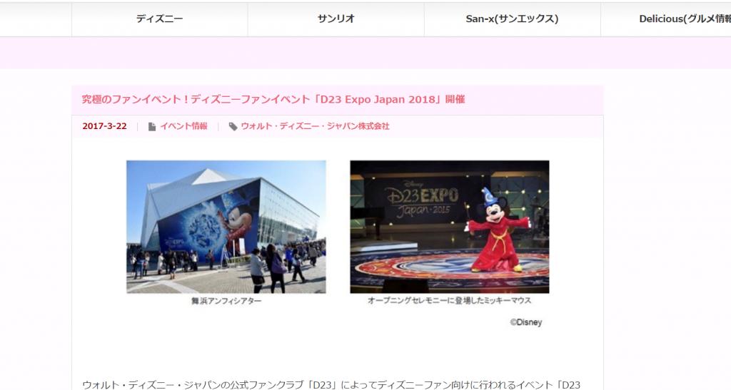 ディズニー好きにはたまらない究極のファンイベント「D23 Expo Japan 2018」開催決定!2018年2月10日から12日までの3日間TDRで開催されます!