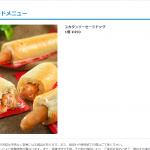 3月3日放送の「ヒルナンデス!」は東京ディズニーシー15周年特別企画「ロングセラーを当てろ!」 第2弾!内容をまとめてみました♪