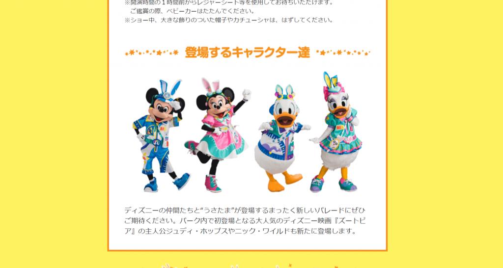 """東京ディズニーランド「ディズニー・イースター」のパレード・エンターテイメントをご紹介!今年は新キャラ""""うさたま""""が大活躍です!"""