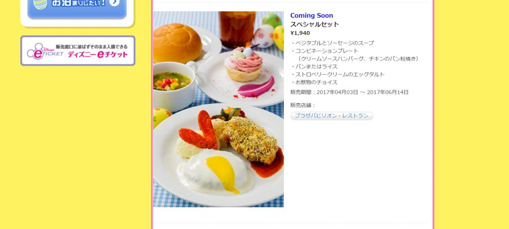 東京ディズニーランドの「ディズニー・イースター」限定スペシャルセット&コースをご紹介!かわいい限定メニューでおなかも心も大満足です♪4月3日発売!