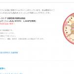 「ディズニーストア 京都四条河原町店」1周年記念限定ウフフィ&バウムクーヘンが3月10日発売!はんなりしたウフフィに癒されちゃいます♪
