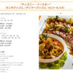 東京ディズニーランドホテルの「ディズニー・イースター」期間限定スペシャルメニューをご紹介!ブッフェやコース、デザートなど大充実の内容です♪4月3日発売!