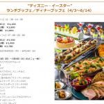 東京ディズニーシー・ホテルミラコスタのイースター限定メニューをご紹介!どのメニューも色とりどりでとっても華やかです♪4月3日発売!