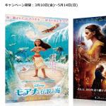 プレゼントが先着でもらえる「モアナ&美女と野獣公開記念キャンペーン」「モアナ公開記念阪急電車スタンプラリー」開催中!なくなり次第終了です!