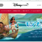 映画公開中の「モアナと伝説の海」グッズがディズニーストアに登場!モアナやプア、ヘイヘイの可愛いグッズが盛りだくさんです♪